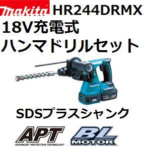 マキタ(makita) HR244DRMX 18V 防滴防じんブラシレス 充電式ハンマドリルセット SDSプラスシャンク コンクリ24mm【後払い不可】