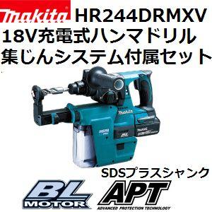 マキタ(makita) HR244DRMXV 18V 防滴防じんブラシレス 充電式ハンマドリル集じん機能付きセット SDSプラスシャンク コンクリ24mm【後払い不可】