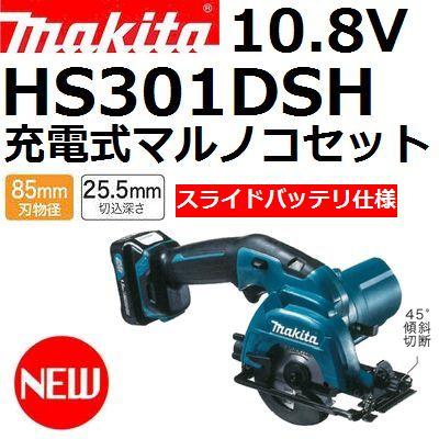 【新スライドバッテリ仕様】 マキタ(makita) HS301DSH 10.8V充電式マルノコセット CXT 最大切込深さ25.5mm カラー:青【後払い不可】