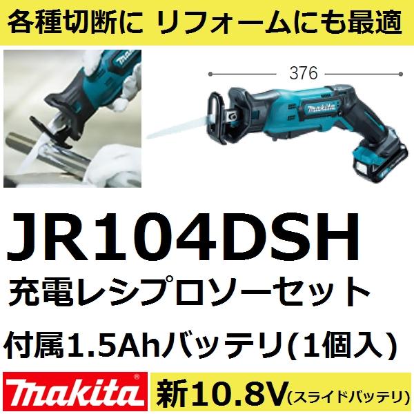 マキタ(makita) JR104DSH 新10.8V充電式レシプロソーセット 切断能力50mm (リフォーム作業)【後払い不可】