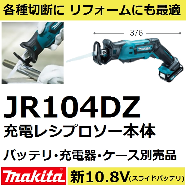 マキタ(makita) JR104DZ 新10.8V充電式レシプロソー本体のみ 切断能力50mm (リフォーム作業)【後払い不可】