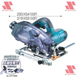 マキタ(makita) KS5100F ダストボックス仕様 防じんマルノコ チップソー付 アルミベース 刃物径125mm【後払い不可】