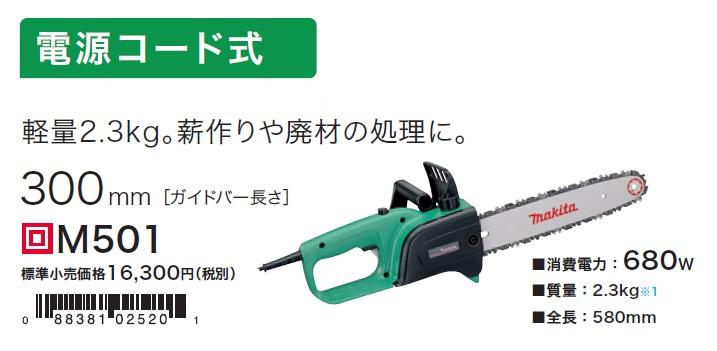 マキタ(makita) M501電動式チェンソー(青)質量2.3kg 300mm 消費電力580w