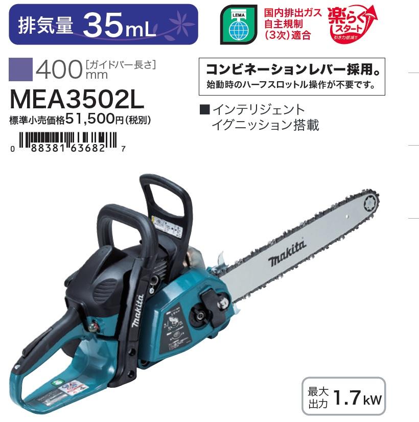 マキタ(makita) MEA3502Lエンジンチェンソー排気量35mL 350mm 最大出力1.7kw