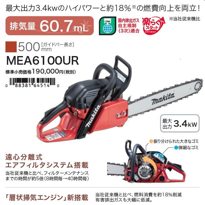 マキタ(makita) MEA6100URエンジンチェンソー(赤)排気量60.7mL 500mm 最大出力3.4kw