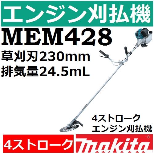 【送料無料】マキタ(makita) MEM428 4ストロークエンジン刈払機 排気量24.5mL Uハンドルタイプ テンションレバー【後払い不可】