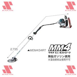 【送料無料】マキタ(makita) MEM434RT 4ストロークエンジン刈払機 背負式タイプ 排気量33.5mL【後払い不可】