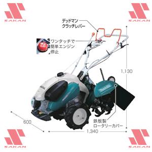マキタ(makita) MKR0751H エンジン管理機 リアロータリー刃タイプ 排気量181mL【後払い不可】