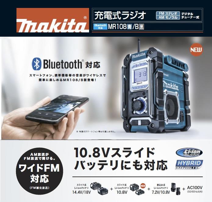 【makita】MR108青 充電式ラジオ Bluetooth対応FMステレオAMモノラル デジタルチューナー一式10.8Vスライドバッテリにも対応【後払い不可】