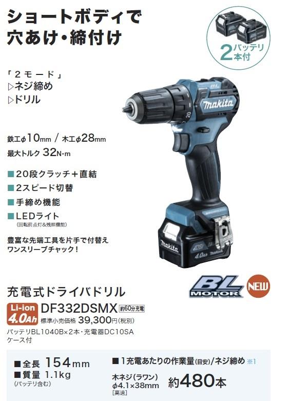 マキタ(makita) HP332DZ新10.8V充電式震動ドライバドリル本体のみ CXT【後払い不可】