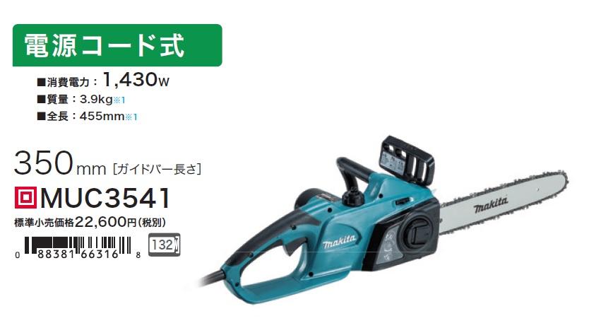 マキタ(makita) MUC3541電動式チェンソー(青)質量3.9kg 350mm 消費電力1,430w