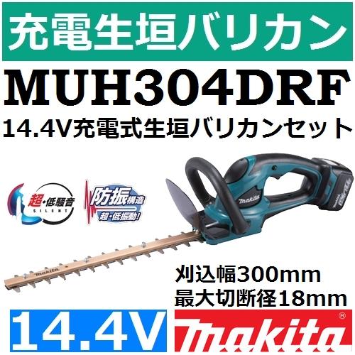 マキタ(makita) MUH304DRF 14.4V充電式生垣バリカンセット 刈込幅300mm 最大切断径18mm【後払い不可】