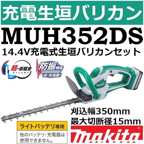 マキタ(makita) MUH352DS ライトバッテリ14.4V専用 充電式生垣バリカンセット 刈込幅350mm 最大切断径15mm【後払い不可】