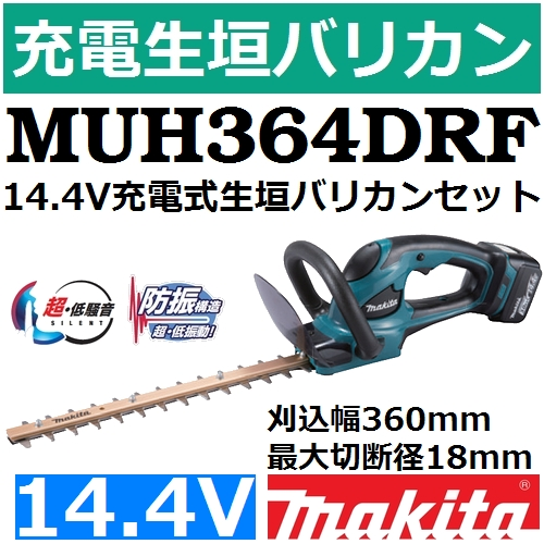 マキタ(makita) MUH364DRF 14.4V充電式生垣バリカンセット 刈込幅360mm 最大切断径18mm【後払い不可】