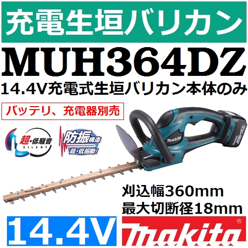 マキタ(makita) MUH364DZ 14.4V充電式生垣バリカン本体のみ 刈込幅360mm 最大切断径18mm【後払い不可】