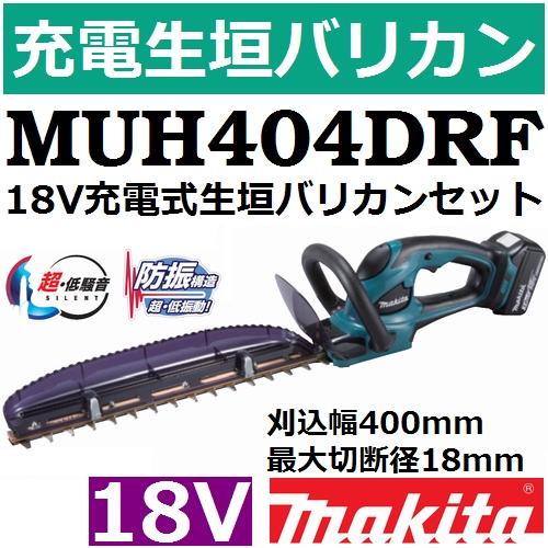 マキタ(makita) MUH404DRF 18V充電式生垣バリカンセット 刈込幅400mm 最大切断径18mm【後払い不可】