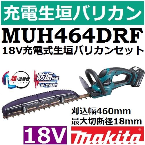 【付属刃、適合替刃も掲載】マキタ(makita) MUH464DRF 18V充電式生垣バリカンセット 刈込幅460mm 最大切断径18mm