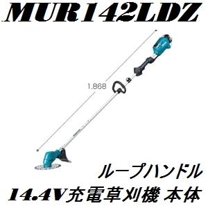 【送料無料】マキタ(makita) MUR142LDZ 14.4V充電式草刈機本体のみ ループハンドル 標準竿【後払い不可】