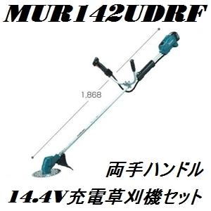【送料無料】マキタ(makita) MUR142UDRF 14.4V充電式草刈機セット 両手ハンドル 標準竿【後払い不可】