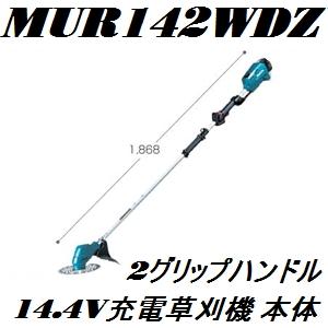 【送料無料】マキタ(makita) MUR142WDZ 14.4V充電式草刈機本体のみ 2グリップハンドル 標準竿【後払い不可】