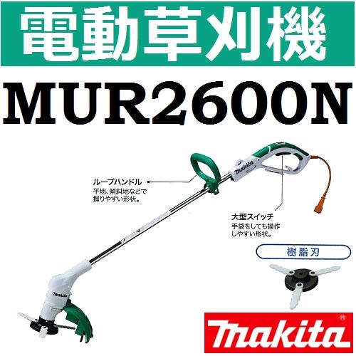 マキタ(makita) MUR2600N 電動草刈機 ループハンドルタイプ 樹脂刃付属(旧品番MUR2600)【後払い不可】