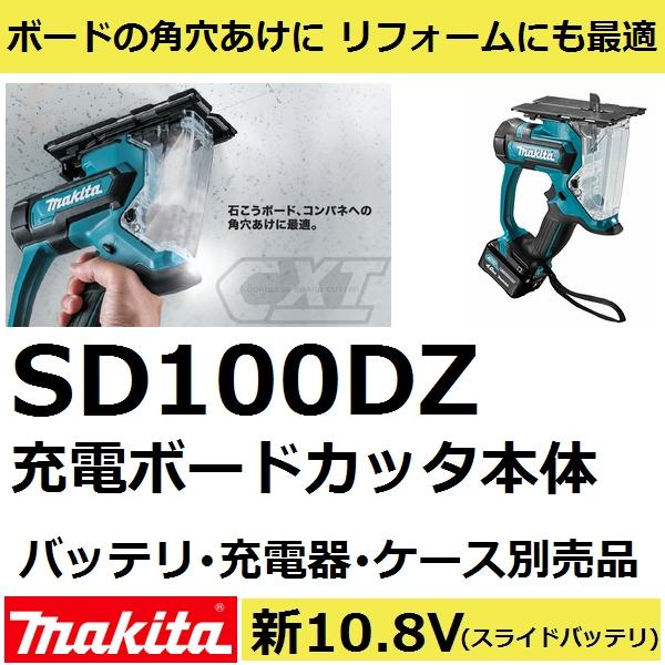 マキタ(makita) SD100DZ 新10.8V充電式ボードカッター本体のみ(角穴カッタ/リフォーム作業)【後払い不可】