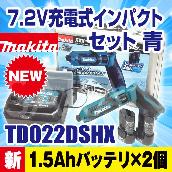 【最新モデル】マキタ(makita) TD022DSHX 新7.2V充電式ペンインパクトドライバセット 青
