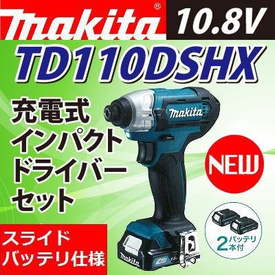 【女性にも優しい仕様で新登場】マキタ(makita) TD110DSHX 10.8V充電式インパクトドライバセット CXTカラー:青【後払い不可】