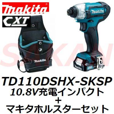 【スペシャルセット】マキタ(makita) TD110DSHX-SKSP 10.8V充電式インパクトドライバセットCXT + マキタ製ホルスター【後払い不可】