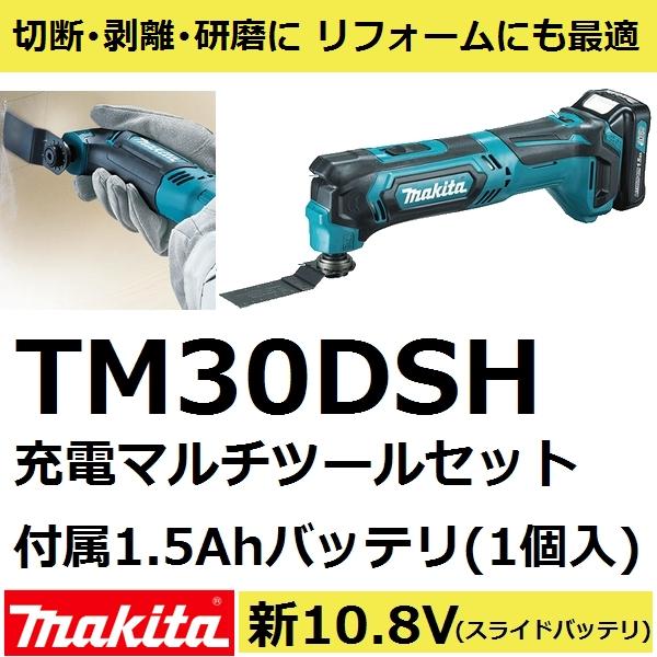 マキタ(makita) TM30DSH 新10.8V充電式マルチツールセット (リフォーム作業)【後払い不可】