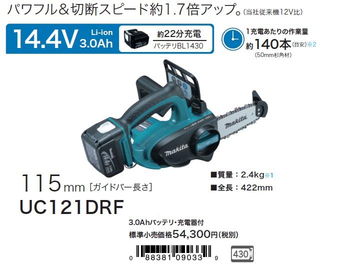 マキタ(makita) UC121DRF充電式チェンソー14.4V(青)3.0Ahバッテリ・充電器付質量:2.4kgガイドバー長さ:115mm全長:422mm