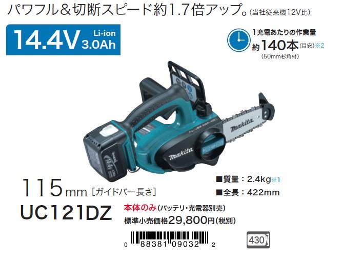 マキタ(makita) UC121DZ充電式チェンソー14.4V(青)3.0Ah本体のみ(バッテリ/充電器別売)質量:2.4kgガイドバー長さ:115mm全長:422mm