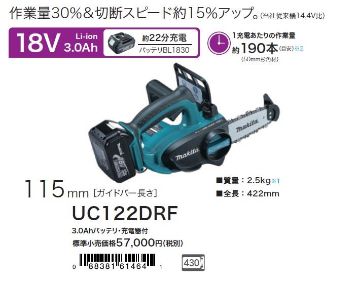 マキタ(makita) UC122DRF充電式チェンソー18V(青)3.0Ahバッテリ/充電器付質量:2.5kgガイドバー長さ:115mm全長:422mm