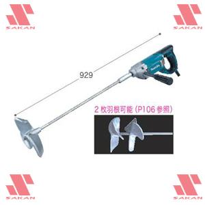 マキタ(makita) UT2204 カクハン機 羽根径220mm (シャフトネジ込み式)【後払い不可】