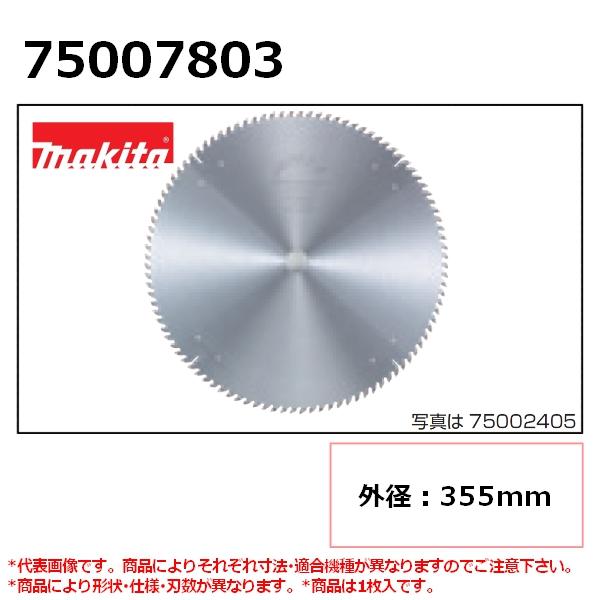 【パネルソー用】 マキタ(makita) 外径355mm 刃数100 75007803 チップソー 木工用 ※画像は代表画像です。外径、刃数等の表記をご確認ください。 【後払い不可】