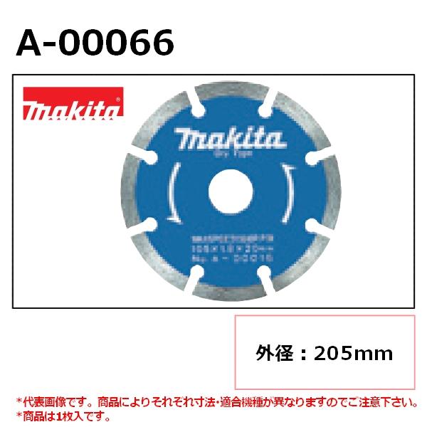 【ディスクグラインダ/サンダ・各種カッタ用】 マキタ(makita) セグメント 外径205mm A-00066 ダイヤモンドホイール 1枚入 ※画像は代表画像です。寸法表をご確認ください。 【後払い不可】