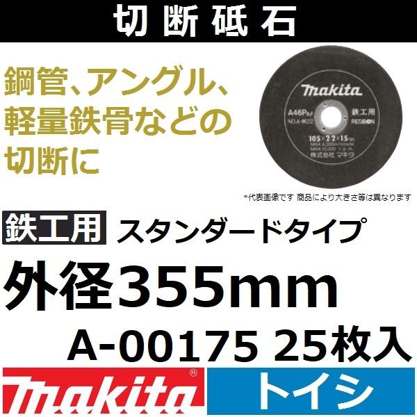 マキタ(makita) 鉄工用 切断砥石 厚さ3mm 外径355mm 25枚入 A-00175 スタンダード ディスクグラインダ カッタ用【後払い不可】