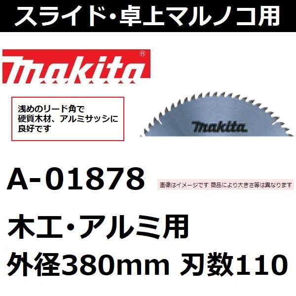【スライド 卓上マルノコ用】 マキタ(makita) 木工・アルミ用 外径380mm 刃数110 A-01878 チップソー 【後払い不可】