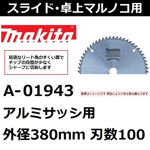 【スライド 卓上マルノコ用】 マキタ(makita) アルミサッシ用 外径380mm 刃数100 A-01943 チップソー 【後払い不可】
