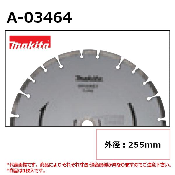 【ディスクグラインダ/サンダ・各種カッタ用】 マキタ(makita) アスファルト用 外径255mm A-03464 ダイヤモンドホイール 1枚入 ※画像は代表画像です。寸法表をご確認ください。 【後払い不可】
