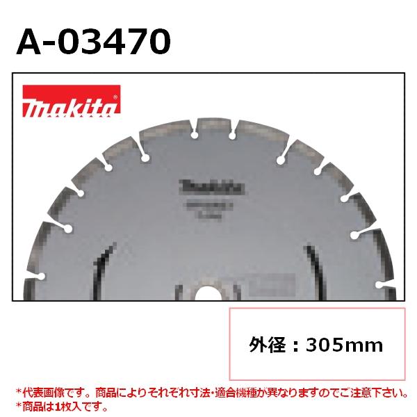 【ディスクグラインダ/サンダ・各種カッタ用】 マキタ(makita) アスファルト用 外径305mm A-03470 ダイヤモンドホイール 1枚入 ※画像は代表画像です。寸法表をご確認ください。 【後払い不可】