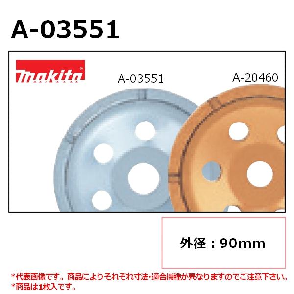 【ディスクグラインダ/サンダ・各種カッタ用】 マキタ(makita) カップ型(研削用) 外径90mm A-03551 ダイヤモンドホイール 1枚入 ※画像は代表画像です。寸法表をご確認ください。 【後払い不可】