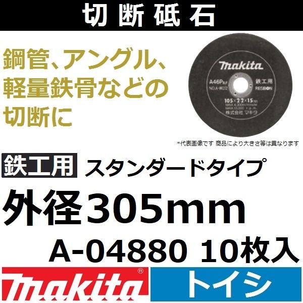 マキタ(makita) 鉄工用 切断砥石 厚さ4mm 外径305mm 10枚入 A-04880 スタンダード ディスクグラインダ カッタ用【後払い不可】