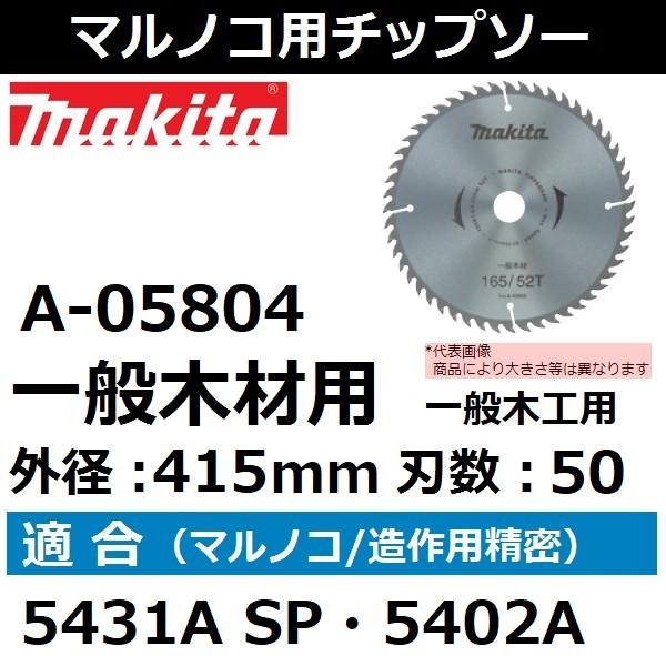 マキタ(makita) 一般木材用チップソー 外径415mm 刃数50 A-05804 一般木工用 マルノコ用【後払い不可】