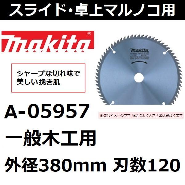 【スライド 卓上マルノコ用】 マキタ(makita) 一般木工用 外径380mm 刃数120 A-05957 チップソー 【後払い不可】