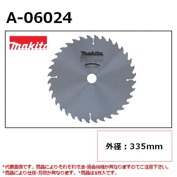 【ホゾキリ】 マキタ(makita) 縦挽用 外径335mm 刃数40 A-06024 チップソー No.335-11AL 左用 ※画像は代表画像です。外径、刃数等の表記をご確認ください。 【後払い不可】