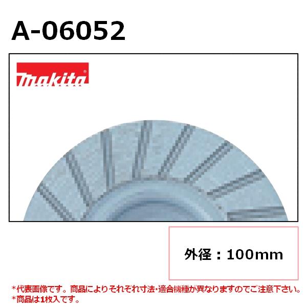 【ディスクグラインダ/サンダ・各種カッタ用】 マキタ(makita) 波型カップ(研削用) 外径100mm A-06052 ダイヤモンドホイール 1枚入 ※画像は代表画像です。寸法表をご確認ください。 【後払い不可】
