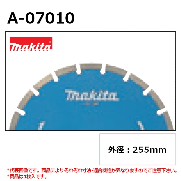 【ディスクグラインダ/サンダ・各種カッタ用】 マキタ(makita) 鋳鉄管用 外径255mm A-07010 ダイヤモンドホイール 1枚入 ※画像は代表画像です。寸法表をご確認ください。 【後払い不可】