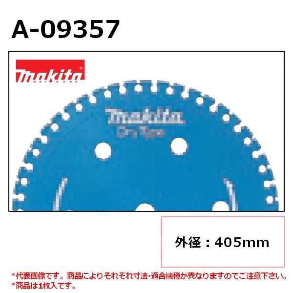 【ディスクグラインダ/サンダ・各種カッタ用】 マキタ(makita) ALC用 外径405mm A-09357 ダイヤモンドホイール 1枚入 ※画像は代表画像です。寸法表をご確認ください。 【後払い不可】