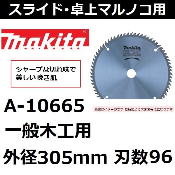【スライド 卓上マルノコ用】 マキタ(makita) 一般木工用 外径305mm 刃数96 A-10665 チップソー 【後払い不可】